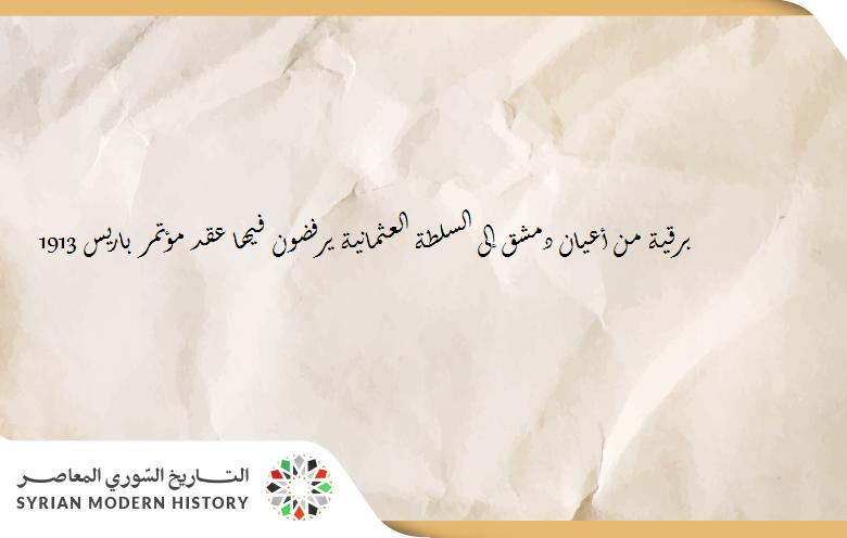 برقية من أعيان دمشق إلى السلطة العثمانية يرفضون فيها عقد مؤتمر باريس 1913