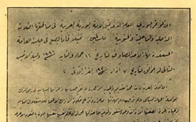 صورة بيان استقلال سورية الذي أعلنه المؤتمر السوري في عام 1920م