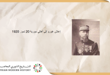 صورة نص إعلان غورو إلى أهالي سورية 20 تموز 1920
