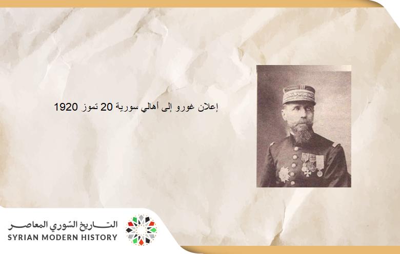 نص إعلان غورو إلى أهالي سورية 20 تموز 1920