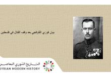 صورة بيان فوزي القاوقجي بعد وقف القتال في فلسطين عام 1936