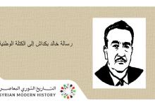 صورة رسالة خالد بكداش إلى الكتلة الوطنية في سورية عام 1937
