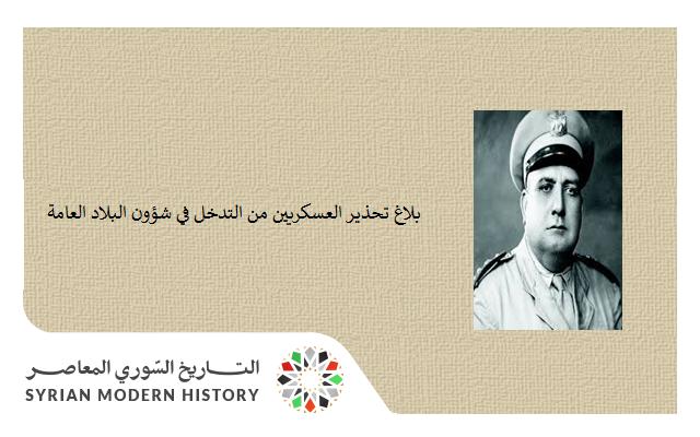 صورة بلاغ الحناوي رئيس الأركان يحذر العسكريين من التدخل في شؤون البلاد العامة