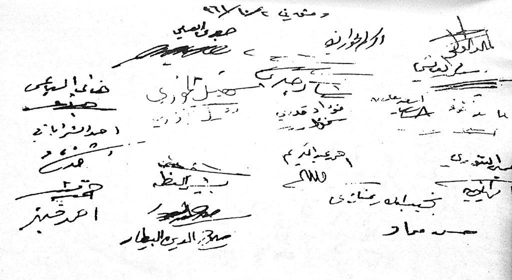 وثيقة الانفصال السورية - المصرية