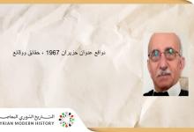 صورة محمود جديد: دوافع عدوان حزيران 1967 ، حقائق ووقائع