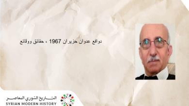 محمود جديد: دوافع عدوان حزيران 1967 ، حقائق ووقائع