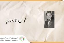 صورة من أعلام حماة.. الدكتور نجيب الأرمنازي1897- 1968