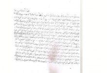 صورة الكشف عن رسالة «قلقة» من ميشيل عفلق إلى زوجته