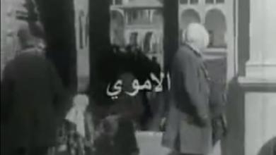 صورة مدينة دمشق عام 1930