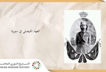 صورة العهد الفيصلي في سورية