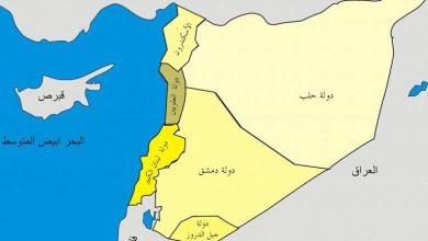 صورة تقسيم الدويلات السورية 1920