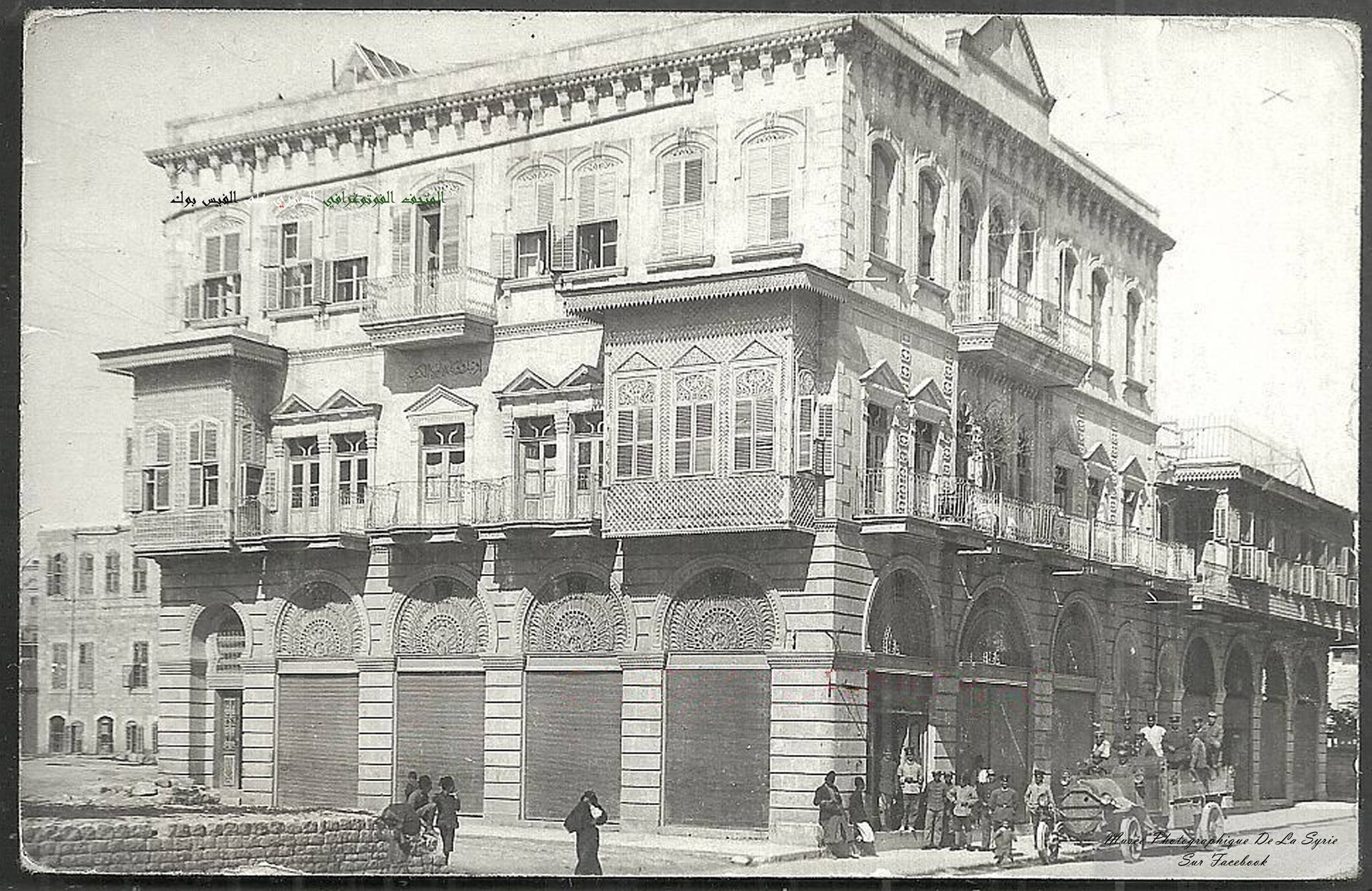 مقر الضباط الالمان في حلب 1916