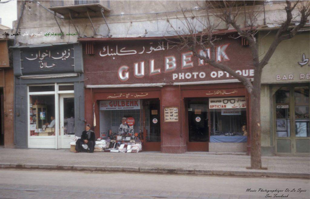 فندق فؤاد الأول  - دمشق