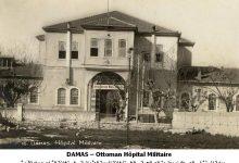 صورة المستشفى العسكري العثماني بدمشق
