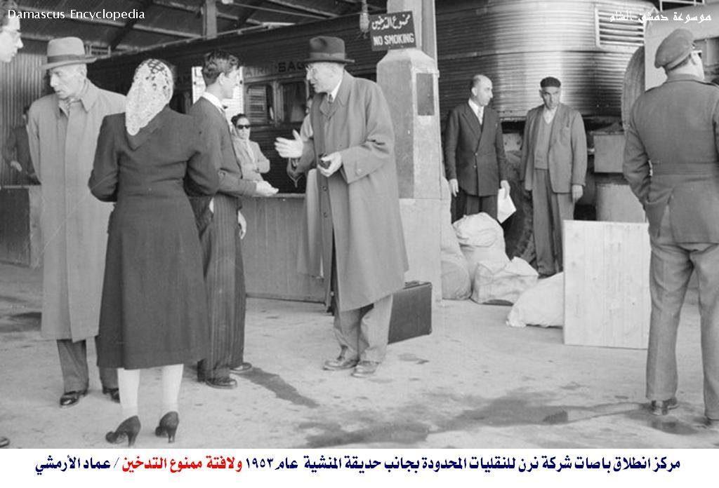 محطة حافلات شركة نرن بدمشق 1953