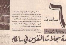قصة سجلات النفوس السورية في 100 عام …