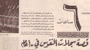صورة قصة سجلات النفوس السورية في 100 عام …