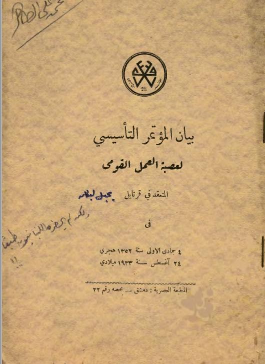 عصبة العمل القومي1933