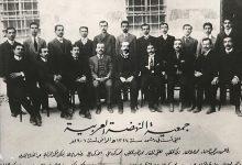 صورة جمعية النهضة العربية