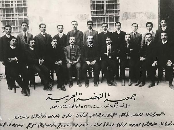 جمعية النهضة العربية