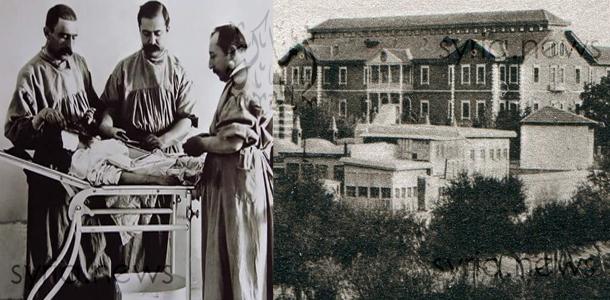 مشفى الغرباء - دمشق