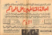 صورة سورية في عهد الانفصال 1961 – 1963