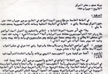 صورة شهادة الشهيد الحي إبراهيم الشلاح حول مجزرة البرلمان 1945