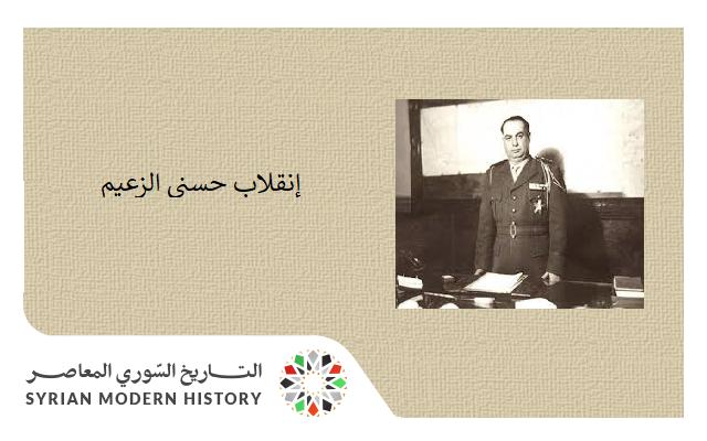 صورة إنقلاب حسني الزعيم