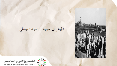 الجيش في سورية بالعهد الفيصلي