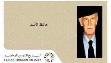 صورة حافظ الأسد