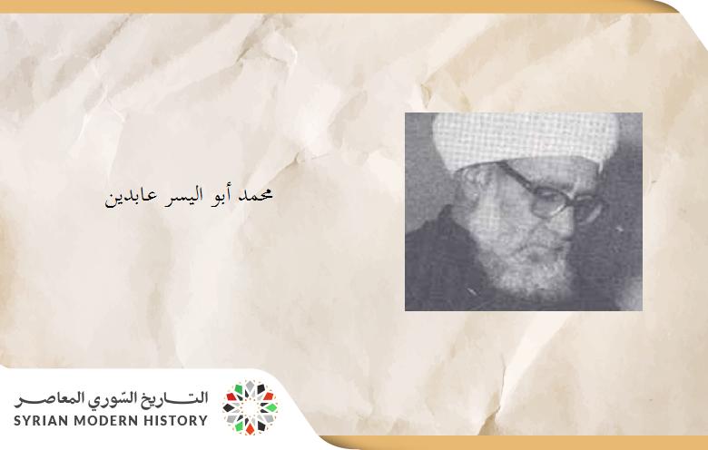 محمد أبو اليسر عابدين