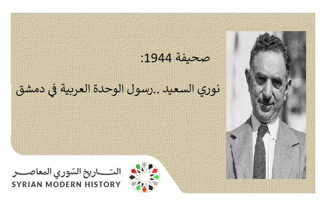 صورة صحيفة 1944 – نوري السعيد ..رسول الوحدة العربية في دمشق