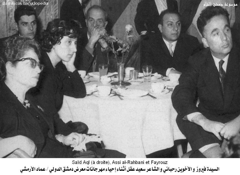 فيروز في معرض دمشق الدولي 1960