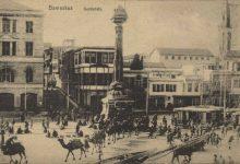 صورة ساحة المرجة في بداية القرن العشرين