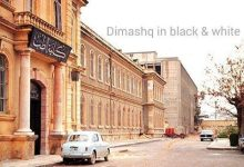 صورة جامعة دمشق 1963