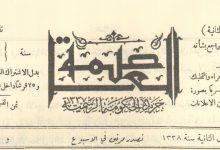 صورة التعليم والمدارس في العهد الفيصلي