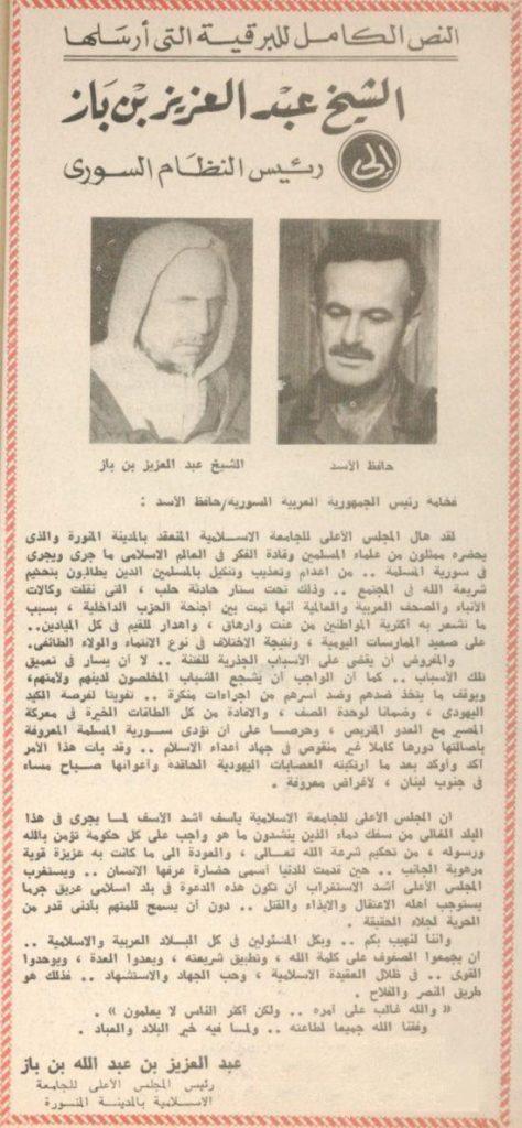 رسالة عبد العزيز ابن باز إلى حافظ الأسد 1980