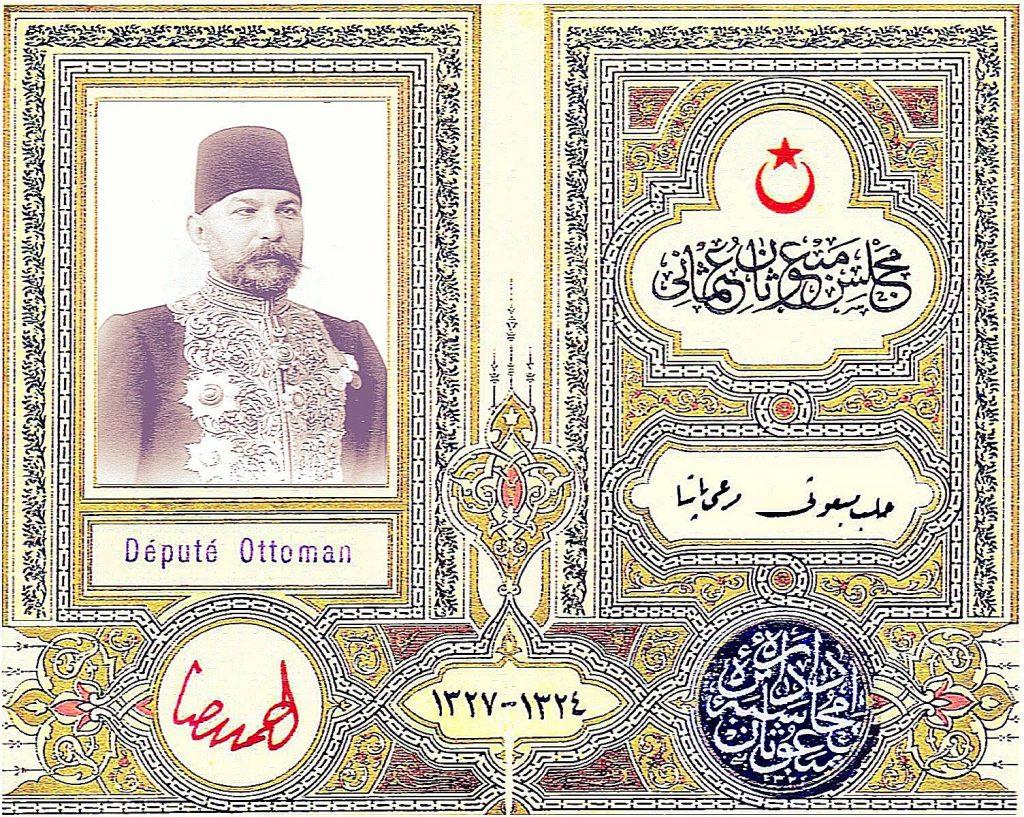 البطاقة النيابية العثمانية لمرعي باشا الملاح