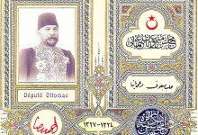 صورة البطاقة النيابية العثمانية لمرعي باشا الملاح