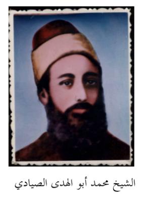 حمزة رستناوي: شخصية أبو الهدى الصيادي