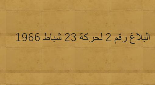 البلاغ رقم 2 لحركة 23 شباط 1966