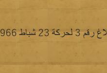 صورة البلاغ رقم 3 لحركة 23 شباط 1966