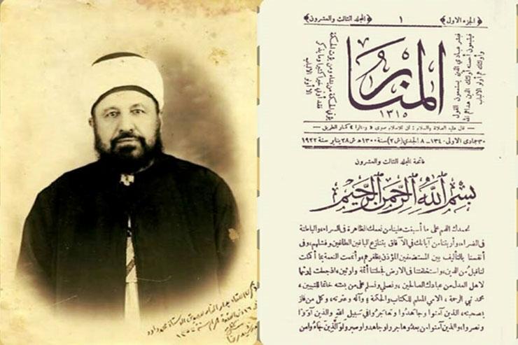 رشيد رضا والدستور العربي السوري لعام 1920: كيف قوّض الانتداب الفرنسي الليبرالية الإسلامية