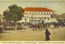 صورة دمشق:  مسرح وسينما زهرة دمشق