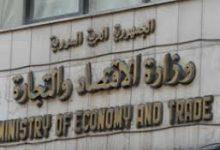 صورة وزارة الاقتصاد