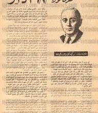 البلاغ رقم 1 لانقلاب حزب البعث العربي الاشتراكي (ثورة 8 آذار)