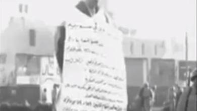 توثيق نادر فيديو إعدام الجاسوس الإسرائيلي إيلي كوهين في دمشق