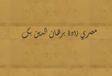 صورة برهان الدين مصري زاده ومجلة العلوي