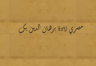 برهان الدين مصري زاده ومجلة العلوي