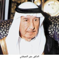 د. منير العجلاني.. جمع بين العمل السياسي والعمل الثقافي وقدم موسوعة من أهم ما كتب عن التاريخ السعودي